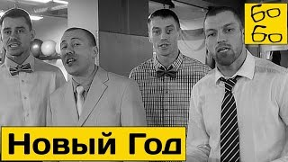 Новогодний выпуск с ответами на вопросы — Басынин, Акумов, Чудиновский.
