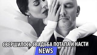 УТКА - UTKA - Первые фото и видео со свадьбы Потапа и Насти Каменских