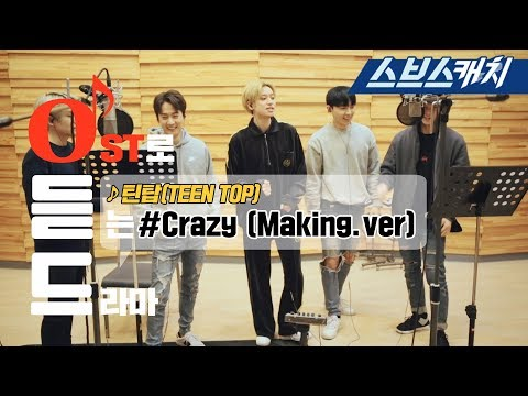 TEEN TOP(틴탑) - Crazy Making 메이킹 전격 공개!! 《Switch:Change the World / 스위치 - 세상을 바꿔라 OST Part1 / 스브스캐치》