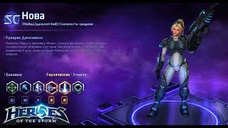 Heroes of the storm/Герои шторма. Pro gaming. Нова. DD билд.