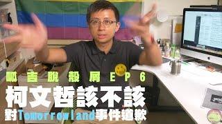 【呱吉】呱吉脫殼屑EP6:柯文哲應不應該對Tomorrowland事件道歉?
