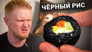 ЧЁРНЫЙ РИС vs ВС. Славный обзор.