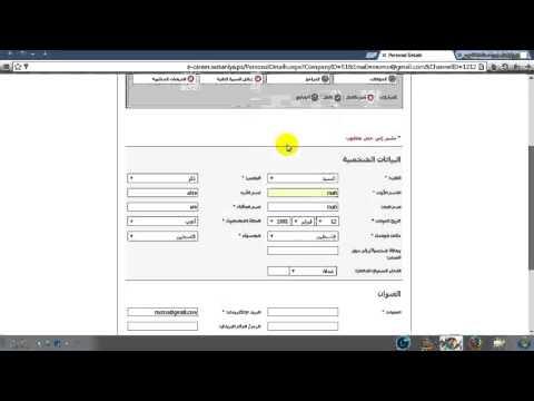 كيفية التسجيل للوظائف الشاغرة في شركة الوطنية موبايل