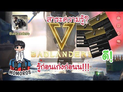 Badlanders #สาระความรู้ ของแต่งปืน คุณสมบัติต่างๆ #รู้ก่อนเก่งก่อน!!