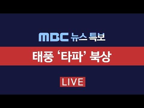 태풍 타파 남부 근접...제주에 600mm 물폭탄-[LIVE] MBC 뉴스특보 2019년 09월 22일
