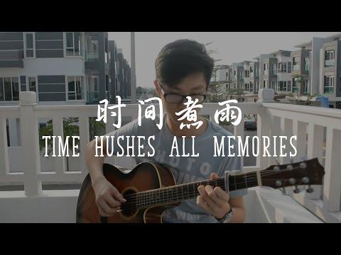 时间煮雨 吉他独奏 | TIME HUSHES ALL MEMORIES guitar cover
