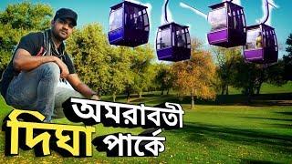 amarabati park.amarabati park digha ticket price.digha park.new digha park chandannagar