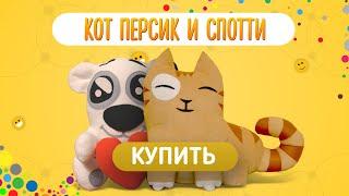 Мягкая игрушка кота Персика купить по стикерам Вконтакте