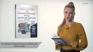 видео Административное право как наука и учебная дисциплина