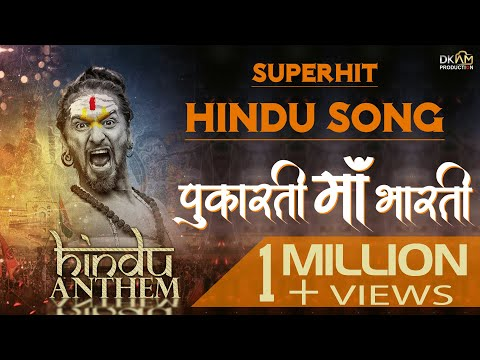 Hindu Anthem | Pukarti Maa Bharti | Hindi Song 2017