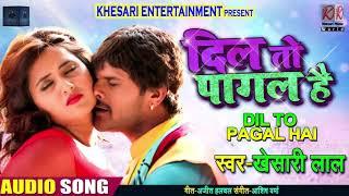 Dil to pagel hai Dil diwana hai kheshari lal superhit new song New k l v vk