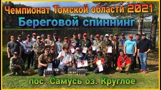 Чемпионат Томской области Спиннинг с берега 2021 п Самусь оз Круглое