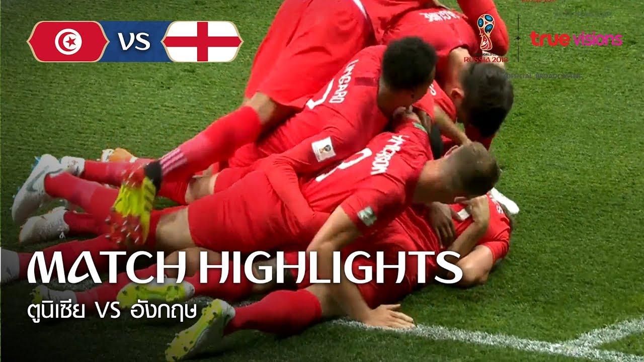 ไฮไลท์ ตูนิเซีย 1-2 อังกฤษ – ฟุตบอลโลก2018- Match 14
