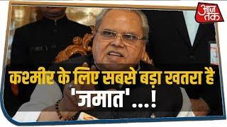 Jammu-Kashmir के आखिरी राज्यपाल Satyapal Malik ने कहा,  कश्मीर के लिए सबसे बड़ा खतरा है 'जमात'