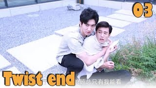 (Eng Sub) Beloved Enemy Twist End 03 《决对争锋》反转结局 第三期