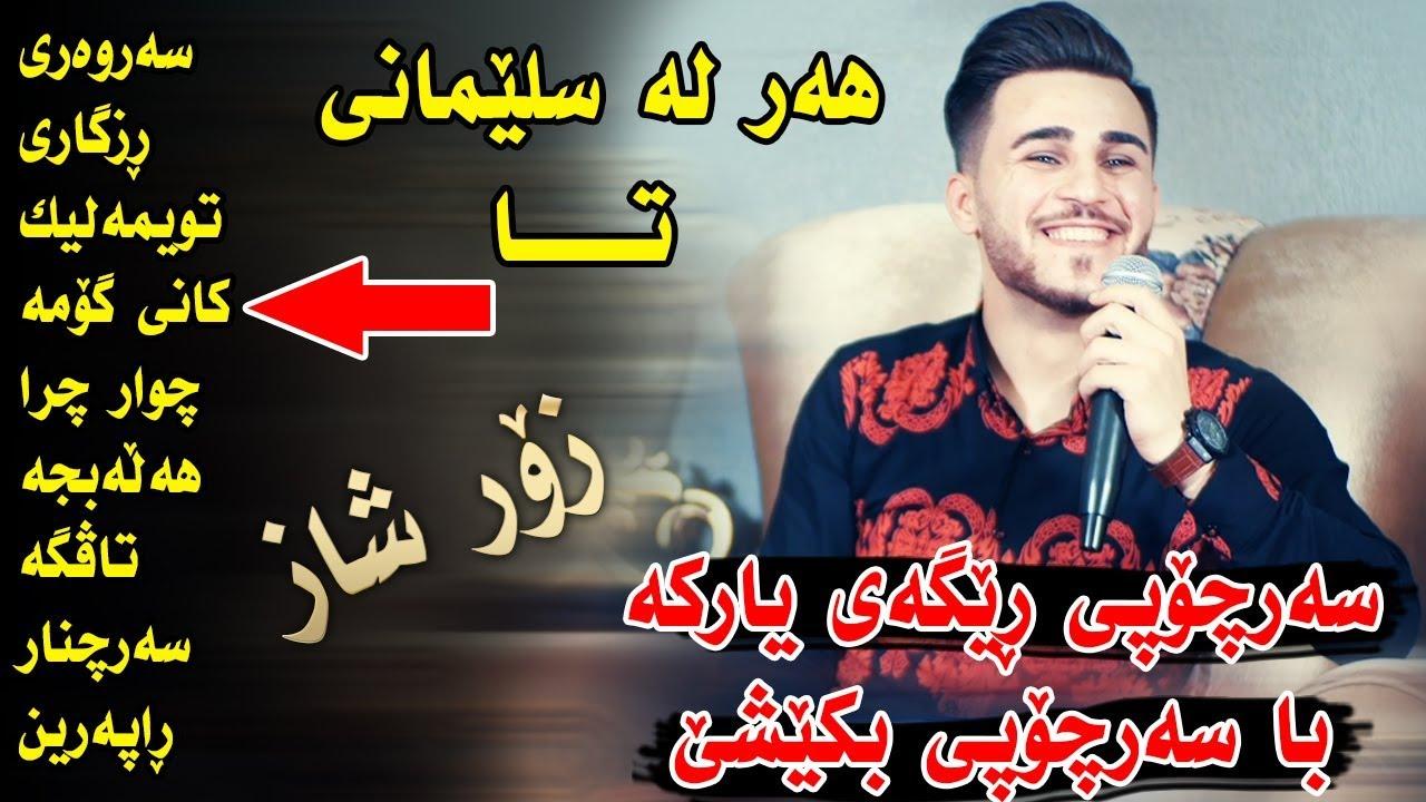 Ozhin Nawzad ( sarchopy regay yarka ) Ga3day Mirkoy 7aji - Track3