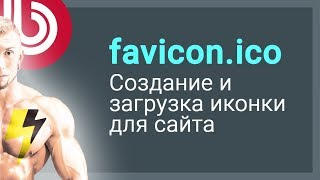 как быстро сделать фавикон для сайта через онлайн генератор  Установить фавикон на 1С-Битрикс