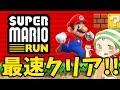 【マリオラン】配信されたので日本人ゲーム実況者最速クリアしたった!【生放送/実況プレイ】