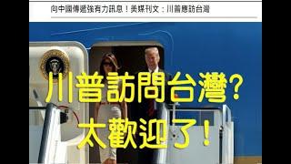 168.川普訪台灣?太歡迎了!