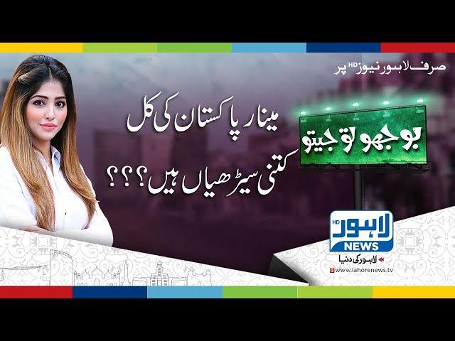 Bhoojo to Jeeto Episode 218 (Minar e Pakistan) - Part 03