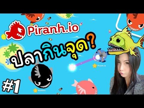 เกมกินจุดแบบใหม่ ปลากินจุด Piranha.io [new agar.io] 📱 เกมมือถือ (DevilMeiji)