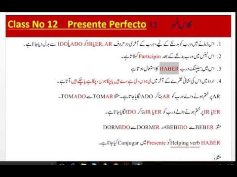 learn spanish in urdu class 12 A  کلاس نمبر