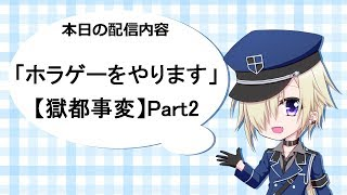 [LIVE] ホラゲー配信【獄都事変】2