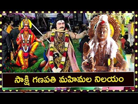 సాక్షి-గణపతి-మహిమల-నిలయం-|-sakshi-ganapathi-mahima-nilayam-ayyappa-swamy-devotional-songs