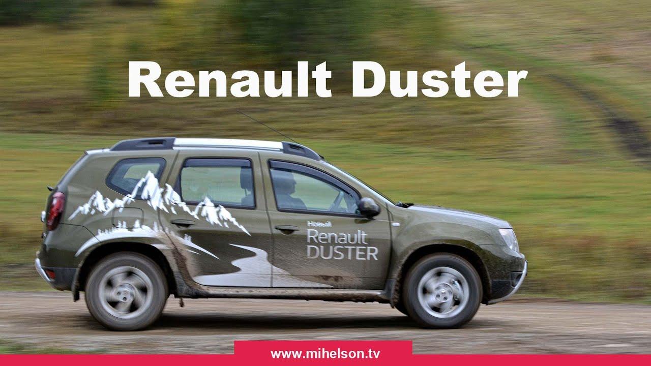 renault duster дизель тест-драйв