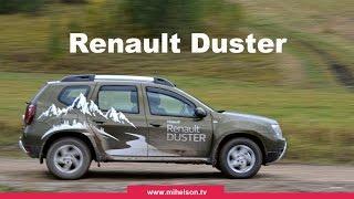 видео Комплектации и цены Рено Дастер 2015-2016 в новом кузове: сколько стоит новый автомобиль