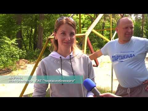 Телеканал АНТЕНА: На Черкащині визначали кращих спортсменів енергетиків у дев'яти видах спорту