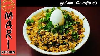 பஞ்சு போன்ற முட்டை பொடிமாஸ்/Egg podİmas recipe in tamil/Muttai poriyal/முட்டை பொரியல்