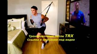 Комплекс упражнений с TRX петлями для начинающих: в картинках и видео!