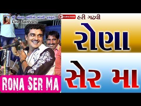 Rona Ser Ma Re (રોણા સેર માં  રે) | Hari Gadhvi (હરી ગઢવી) | Live Santvani | 2017