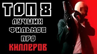 ТОП 8 ЛУЧШИХ ФИЛЬМОВ ПРО КИЛЛЕРОВ | КиноСоветник