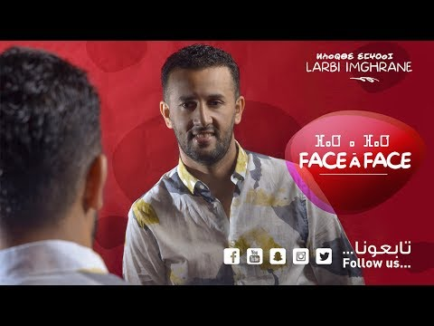 Larbi Imghrane - Face a Face (EXCLUSIVE) | (لعربي إمغران - فاص أفاص (حصرياً
