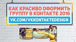 Как красиво оформить группу В Контакте  Оформление группы ВКонтакте 2016(Бесплатная консультация: https://vk.com/write261014598 Посетить нашу группу: https://vk.com/club117798625 Портфолио по оформлению..., 2016-03-29T06:41:02.000Z)