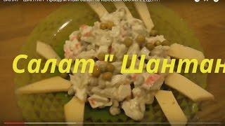 """Delicious crab salad. Recipe .САЛАТ """" ШАНТАН"""" Праздничный салат. КРАБОВЫЙ САЛАТ РЕЦЕПТ."""
