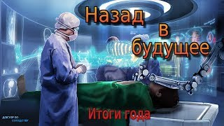 НАЗАД В БУДУЩЕЕ. ИТОГИ ГОДА. /  BACK TO THE FUTURE. RESULTS OF THE YEAR.