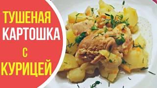 Тушеная картошка с курицей по-деревенски!