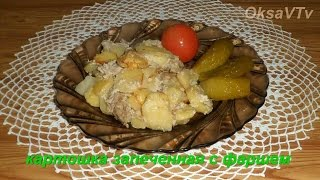 картошка в духовке запеченная с фаршем. potatoes baked in the oven with the meat