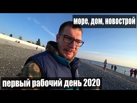Первый рабочий день 2020. Кофе у море, стройка дома, новостройки.