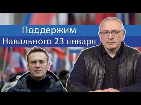 Поддержим Навального 23
