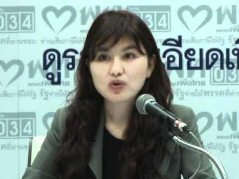 เพื่อไทยแฉพรรคประชาธิปัตย์ มีพฤติกรรม 4 อ  3 มี ค 55