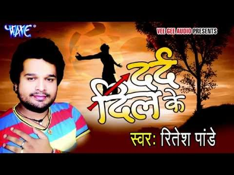 Mujhe Darde दिल का पता   Dard Dil Ke   Ritesh Pandey   Bhojpuri Hot Song 2015   YouTube