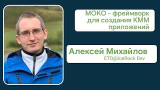 MOKO готовый фреймворк для Android iOS приложений на основе Kotlin Mobile Multiplatform