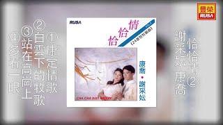 康喬 謝采妘 - 康定情歌/白雲下的牧歌/站在高崗上/多看一眼 [Original Music Audio] thumbnail