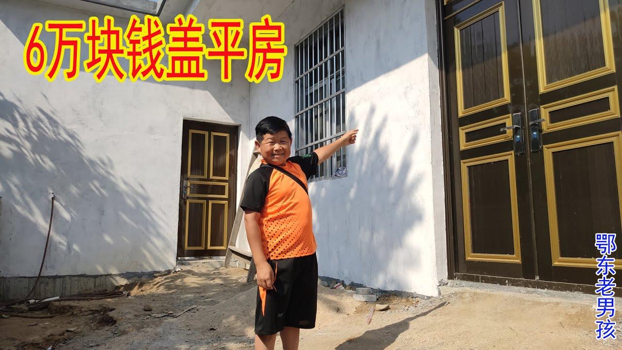 老男孩家老宅基地盖成了平房,80平米花了6万块钱,这价格怎么样