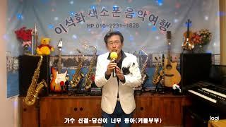 가수 신철 / 당신이 너무 좋아(커플부부)