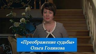 Преображение судьбы. Ольга Голикова. 18 февраля 2018 года